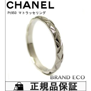 送料無料 新品仕上げ済 シャネル マトラッセ リング Pt950 約10.5号 プラチナ ブランドジュエリー 指輪 アクセサリー 美品 中古|brandeco