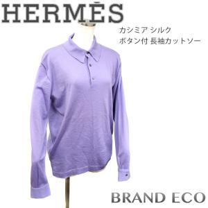 エルメス カシミア シルク ボタン付 長袖カットソー Mサイズ ライトパープル 中古|brandeco