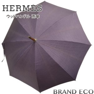 エルメス ウッドハンドル 日傘 パープル 全長85cm 中古|brandeco