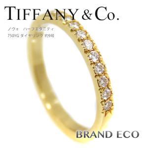 ティファニー ノヴォ ハーフ エタニティリング YG750 ダイヤモンド16P 約9号 ジュエリー 指輪 中古