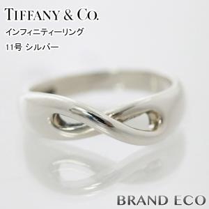 ティファニー インフィニティーリング 11号 シルバー レディース 指輪 アクセサリー SV925 銀 新品仕上げ済 中古