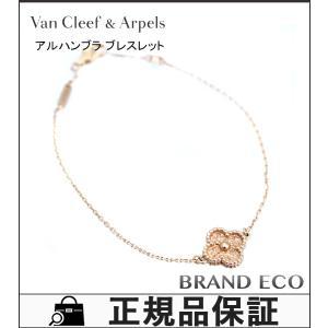 美品 ヴァンクリーフ&アーペル スウィート アルハンブラ ブレスレット K18PG 約17cm ピンクゴールド 中古|brandeco