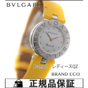 ブルガリ B-zero1 レディース腕時計 クォーツ 電池式 エナメルベルト SS ホワイトシェル文字盤 ビーゼロワンウォッチ BZ22S 中古|brandeco