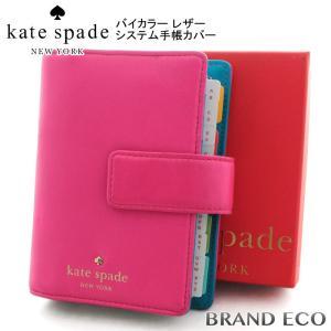 ケイト スペード システム 手帳カバー 6穴式 アジェンダ ピンク ターコイズ ブルー バイカラー レザー 中古