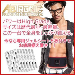 アブトロニック プレミアムハイグレード+専用ジェルシート6枚セット 送料無料|branding-japan