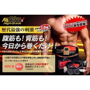 アブトロニックX2 HG(ハイグレード)パーフェクトセット|branding-japan