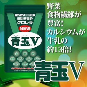 青玉V クロレラ|branding-japan