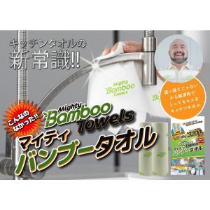 マイティバンブータオル 洗って何度も使える竹から生まれたバンブータオル