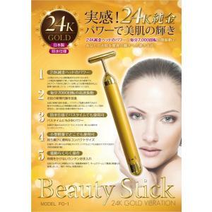 美顔器 24K金 BEAUTY Stick ビューティースティック 日本製|branding-japan