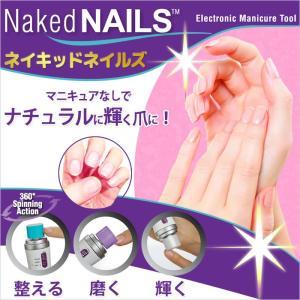 ネイキッドネイルズ Naked Nails|branding-japan