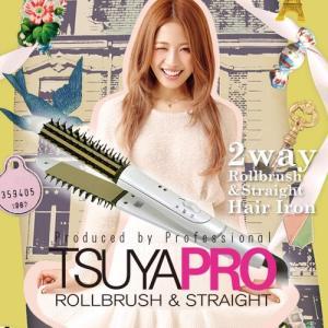 ツヤプロ ロールブラシ&ストレート|branding-japan
