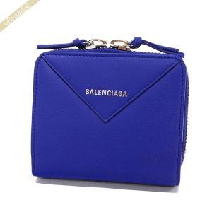 バレンシアガ Balenciaga レディース 二つ折り財布 PAPER ペーパー レザーブルー 371662 DLQ0N 4130 [在庫品]|brandol