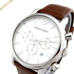 エンポリオアルマーニ EMPORIO ARMANI メンズ腕時計 クラシック クロノグラフ 46mm ホワイト×ブラウン AR1846 [在庫品]|brandol