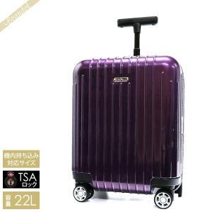 リモワ RIMOWA スーツケース SALSA AIR サルサ エアー TSAロック対応 機内持ち込みサイズ 縦型 22L ウルトラバイオレット 820.42.22.4 [在庫品]|brandol