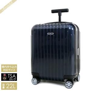 ■商品情報 ブランド: RIMOWA / リモワ 品番 : 820.42.25.4 NAVY BLU...