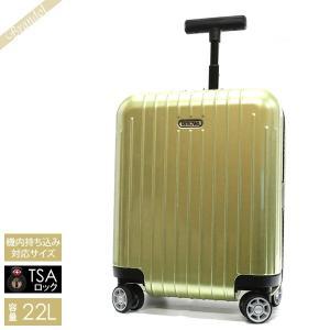 リモワ RIMOWA スーツケース SALSA AIR サルサ エアー TSAロック対応 機内持ち込みサイズ 縦型 22L ライムグリーン 820.42.36.4 [在庫品]|brandol
