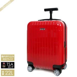 リモワ RIMOWA スーツケース SALSA AIR サルサ エアー TSAロック対応 縦型 22L Sサイズ ガーズレッド 820.42.46.4 [在庫品]|brandol