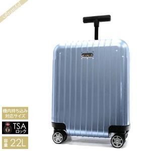 リモワ RIMOWA スーツケース SALSA AIR サルサ エアー TSAロック対応 機内持ち込みサイズ 縦型 22L アイスブルー 820.42.78.4 [在庫品]|brandol