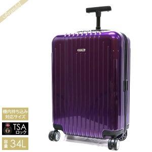 リモワ RIMOWA スーツケース SALSA AIR サルサ エアー TSAロック対応 縦型 34L パープル 820.52.22.4 VIOLET [在庫品]|brandol