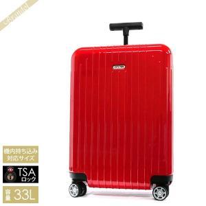 リモワ RIMOWA スーツケース SALSA AIR サルサ エアー TSAロック対応 機内持ち込みサイズ 縦型 33L ガーズレッド 820.52.46.4 [在庫品]|brandol