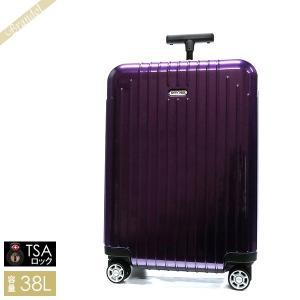 リモワ RIMOWA スーツケース SALSA AIR サルサ エアー TSAロック対応 縦型 38L ウルトラバイオレット 820.53.22.4 [在庫品]|brandol