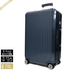 リモワ RIMOWA スーツケース SALSA DELUXE サルサ デラックス TSAロック対応 E-Tag 電子タグ搭載 縦型 78L ヨットブルー 831.70.12.5 [在庫品]|brandol