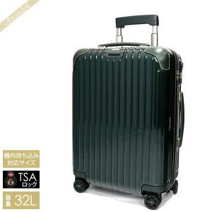 リモワ RIMOWA スーツケース BOSSA NOVA ボサノバ TSAロック対応 縦型 32L ジェットグリーン 870.52.40.4 [在庫品]|brandol