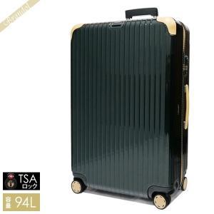リモワ RIMOWA スーツケース BOSSA NOVA ボサノバ TSAロック対応 縦型 94L ジェットグリーン×ベージュ 870.77.41.4 [在庫品]|brandol
