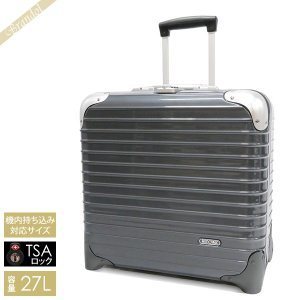 リモワ RIMOWA スーツケース LIMBO BUSINESS リンボ ビジネス TSAロック対応 27L シールグレー 880.40.54.2 [在庫品] brandol