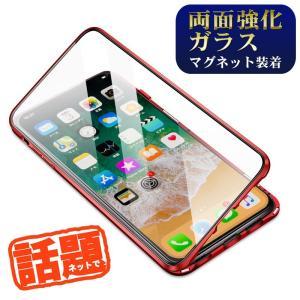 送料無料 iPhone ケース 両面ガラス マグネット iPhone X XS XR ケース iPhone8 アイフォン 透明 カバー クリアケース 耐衝撃 スマホケース|brands