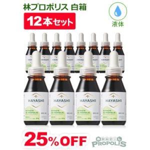 林プロポリス 白箱 液体タイプ30ml 12本セット(食品)