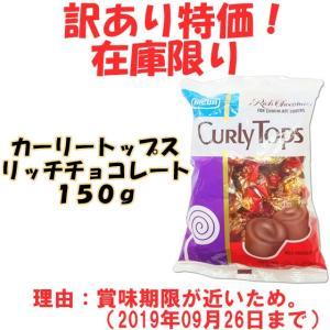 検索用キーワード【訳あり/わけあり/特価/賞味期限 近い/リッチチョコレート/Curly Tops ...
