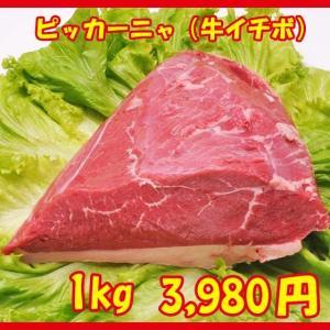 検索用キーワード【牛肉ブロック/牛イチボ肉/1kg/希少部位/ピッカーニャ/picanha/ブロック...