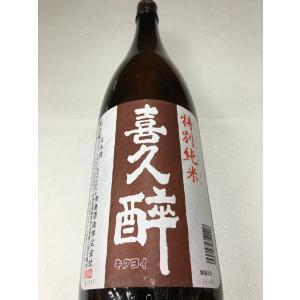 喜久酔(きくよい)  特別純米 1800ml (要冷蔵)