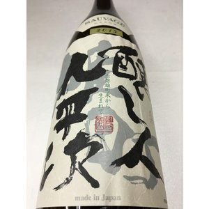 醸し人九平次(かもしびとくへいじ ) 純米大吟醸 雄町 1800ml