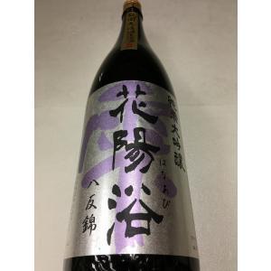 花陽浴(はなあび) 純米大吟醸 八反錦 瓶囲無濾過生原酒 1800ml (要冷蔵)