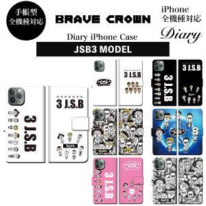 iPhone11 Pro XS Max XR iPhone X 8 7 6s 6 plus SE 5s 5 スマホ ケース 手帳型 カバー 3 三代目 JSB J Soul Brothers|brave-sports