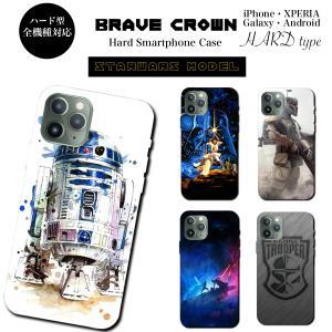 iPhone11 Pro XS Max XR X iPhone 8 7 6s 6 plus SE 5s ハード スマホ ケース スターウォーズ STARWARS ヨーダ ダースベイダー ストームトルーパー brave-sports