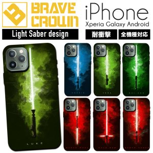 iPhone11 Pro XS Max XR X iPhone 8 7 6s 6 plus SE 5s アイフォン ハード スマホ ケース カバー ライトセーバー スターウォーズ STARWARS brave-sports