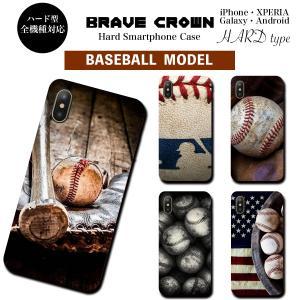 iPhone11 Pro XS Max XR X アイフォン 8 7 6s 6 plus SE 5s ハード スマホ ケース カバー 野球 甲子園 NPB ボール メジャーリーグ ベースボール バット brave-sports