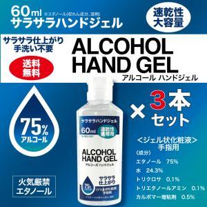 アルコール 除菌 ハンドジェル 60ml ミニ 洗浄 ジェル エタノール 75% ウイルス 除菌スプ...