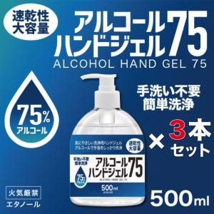 アルコール 除菌 ハンドジェル 500ml 75% ジェル ウイルス 除菌スプレー 手 ウイルス対策...