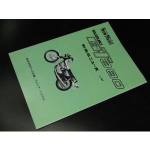 GT380 サービスマニュアル「新製品ニュース」