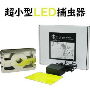 LED小型捕虫器 ルーチ・虫とらセット (虫とら本体、ACアダプター、捕虫シート1枚) LMT-AA-A-A|brck