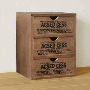 引き出し 小物 収納 木製 3段 チェスト No.8 ダークブラウン アンティーク アンティーク 救急箱 裁縫箱 BREA|brea-interior