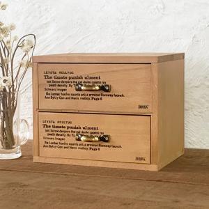 引き出し 小物 収納 木製 ミニチェスト 2段ブラウン アンティーク 救急箱 裁縫箱 BREA