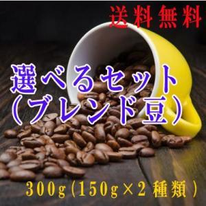 コーヒー豆お試し 選べるセット/自家焙煎 コーヒー豆 ブレン...