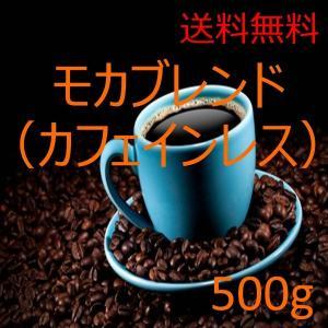 自家焙煎 コーヒー豆 カフェインレスコーヒー デカフェ モカブレンド 内容量500g焙煎したて