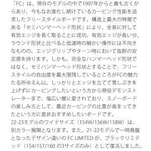19-20 OGASAKA / オガサカ FC メンズ レディース 板 スノーボード 予約商品 2020|breakout|04
