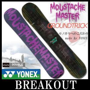 17-18 YONEX/ヨネックス MOUSTACHEMASTER スノーボード マスタッシュマスタ...